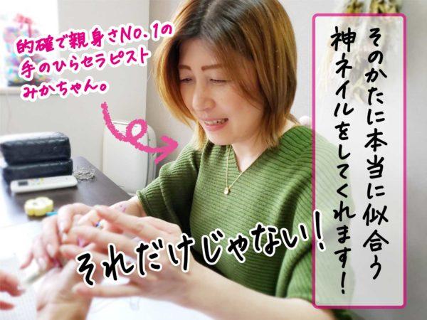 編集後記_那須美香さん